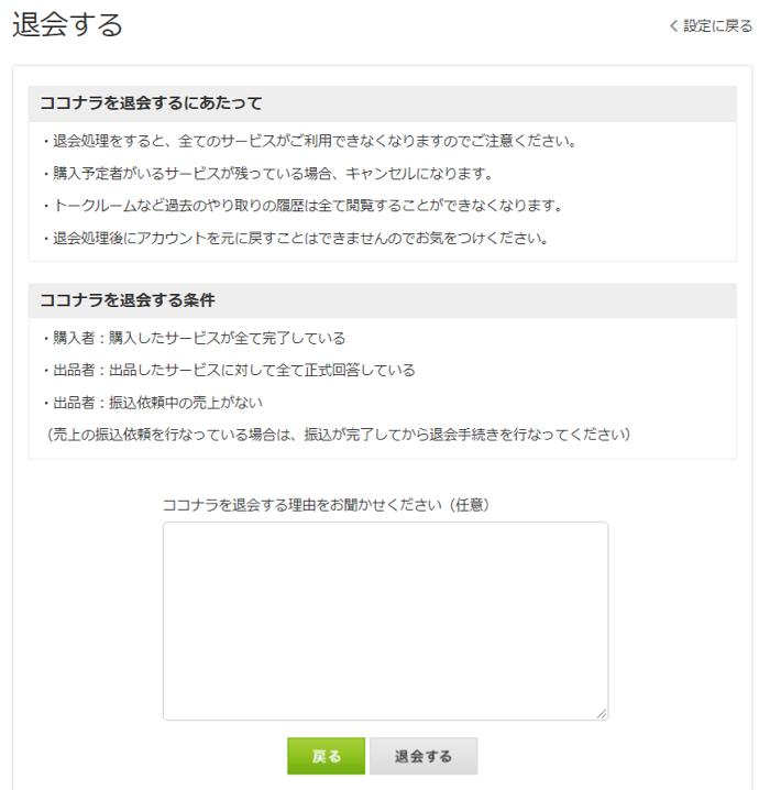 ココナラ退会用ページ