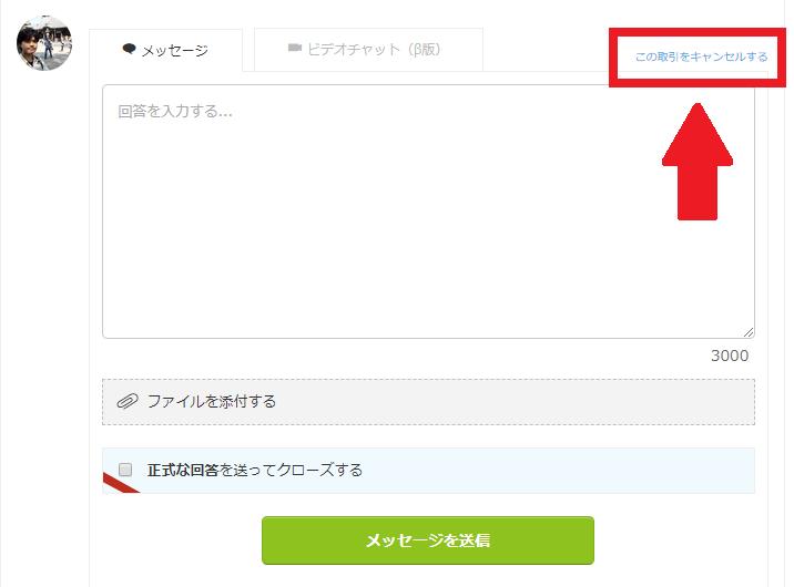 ウェブ版ココナラの取引キャンセルボタン