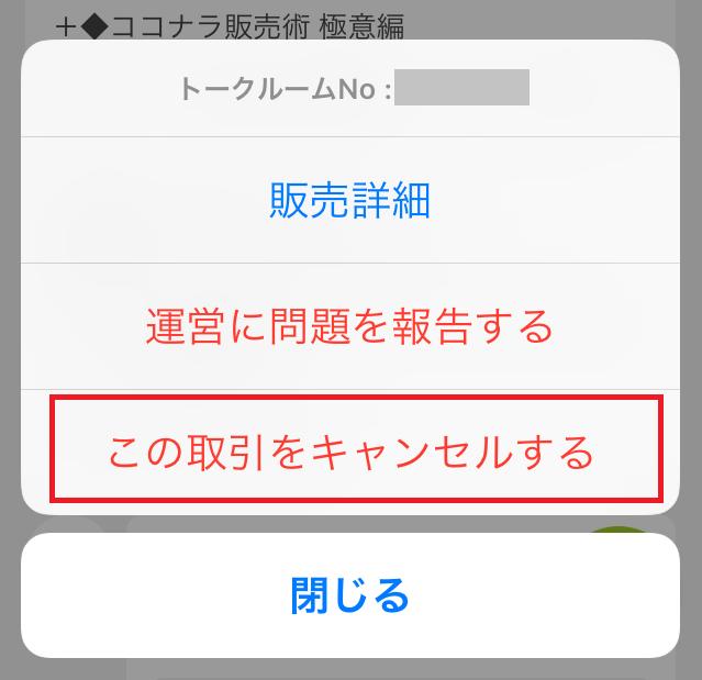 アプリ版ココナラ『この取引をキャンsルする』