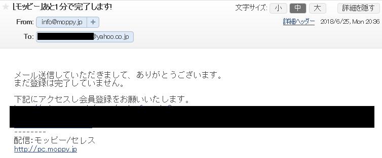 仮登録メール内容