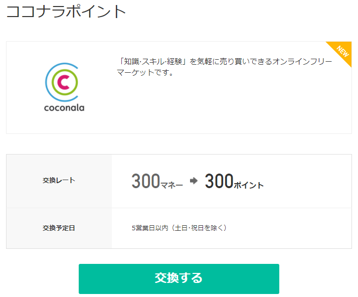 ドットマネー→ココナラポイント