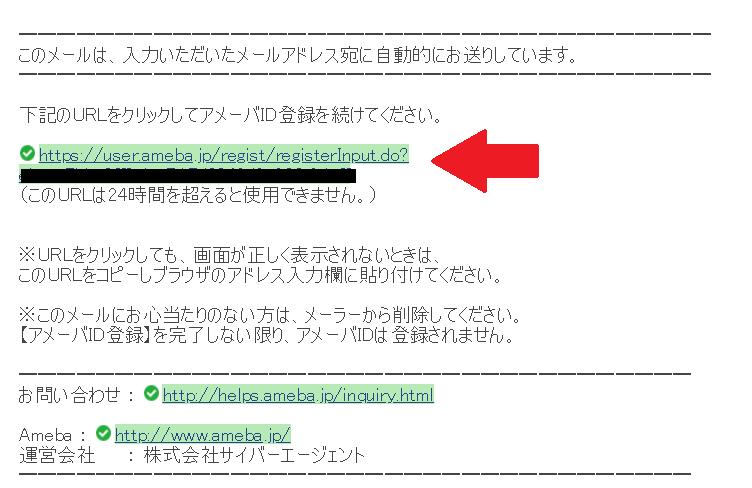 アメーバ仮登録メール