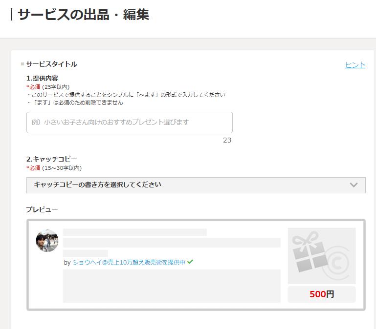ココナラ サービス編集画面