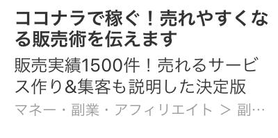 スマホ版ココナラのサービスタイトル・キャッチコピー比較