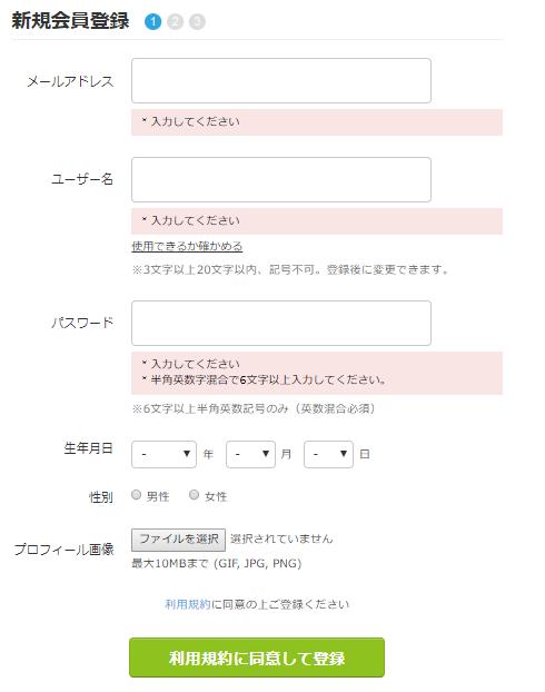 新規会員登録 詳細