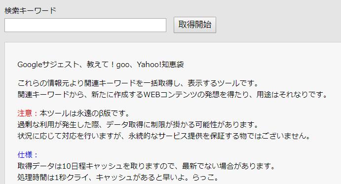 キーワード検索サイト