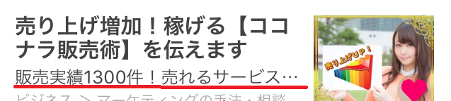 アプリ版ココナラのキャッチコピー(途中省略)