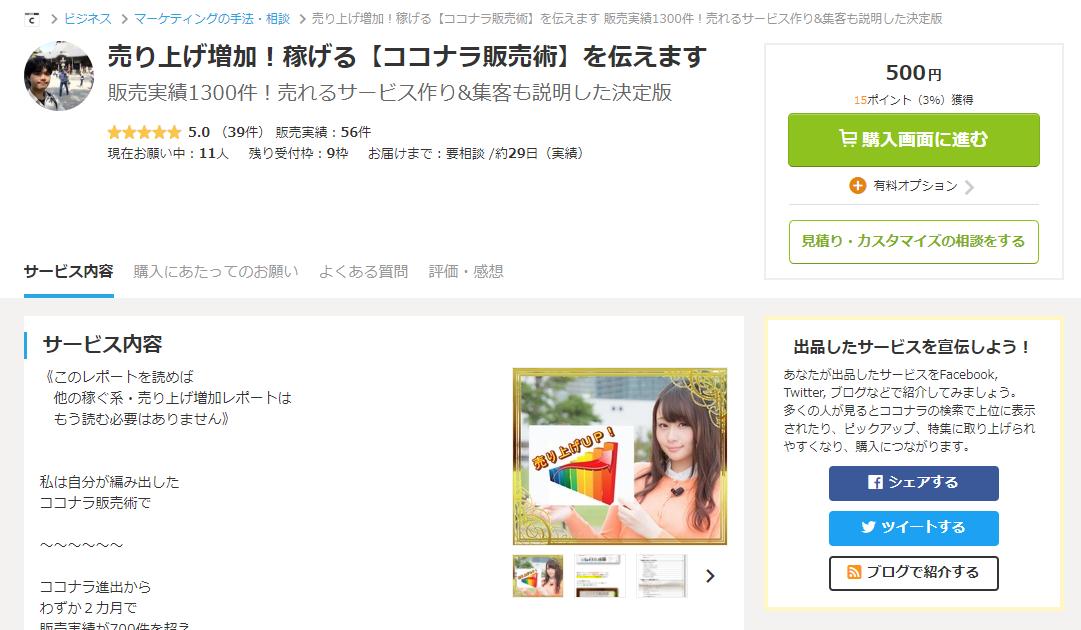 ココナラ サービス詳細ページ
