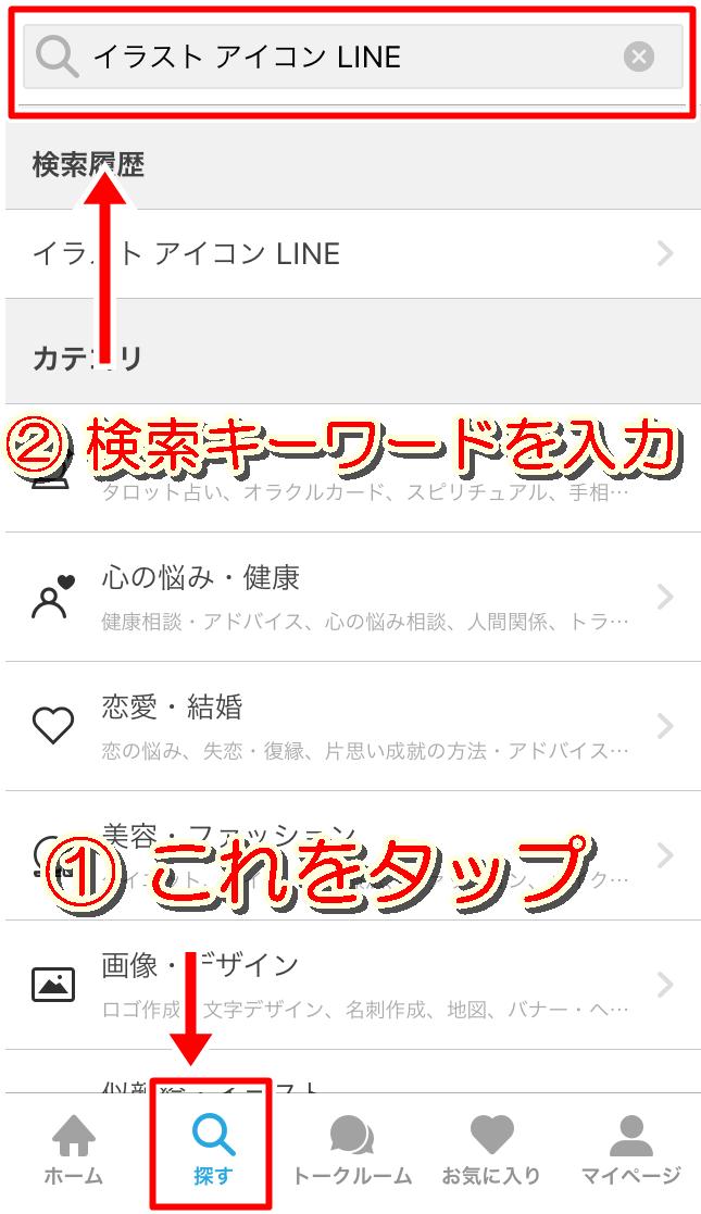 アプリ版の検索方法