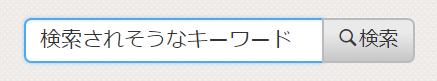 ココナラで検索されそうなキーワード イメージ画像