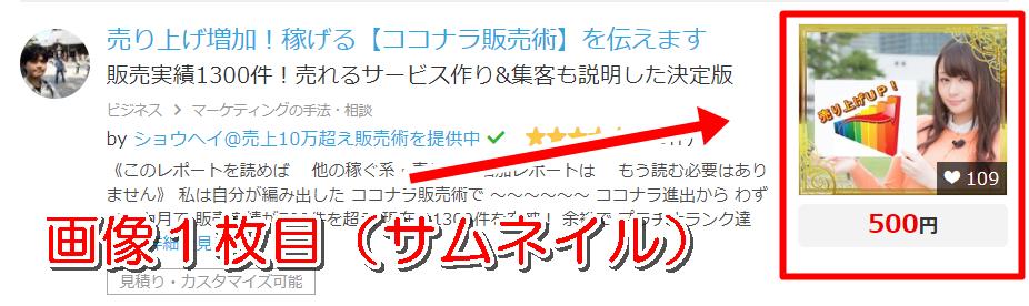 ココナラのサービス詳細 画像1枚目(サムネイル)