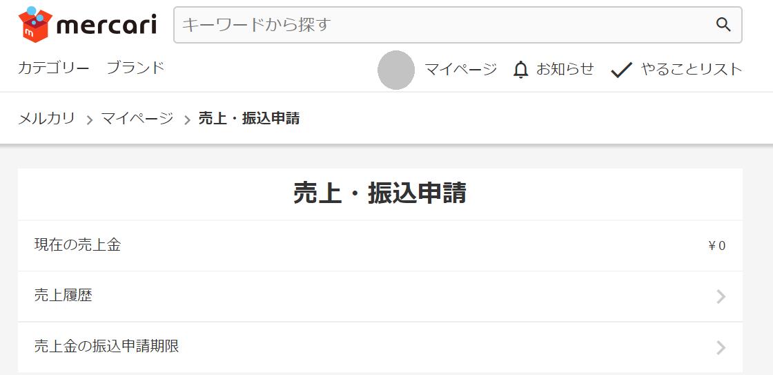 売上・振込申請のステータス画面