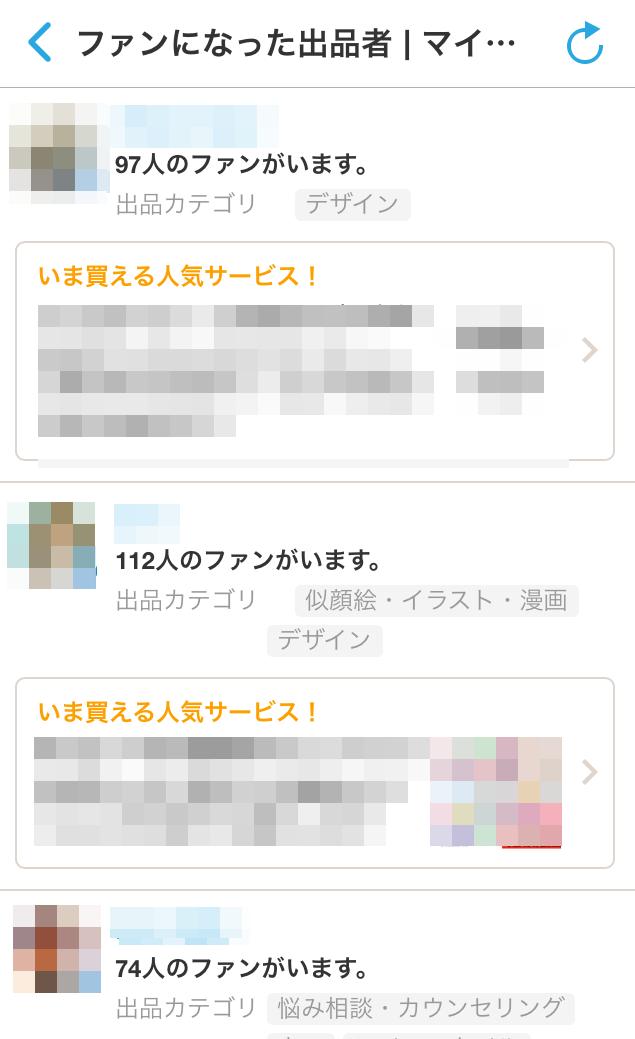アプリ版ココナラ