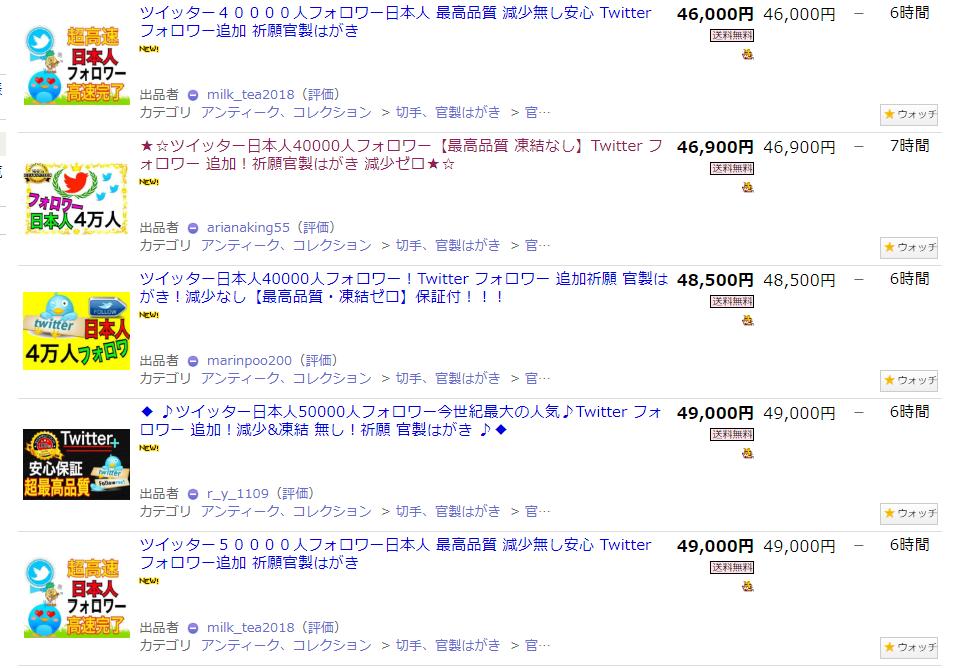 ヤフオク Twitterフォロワー増加