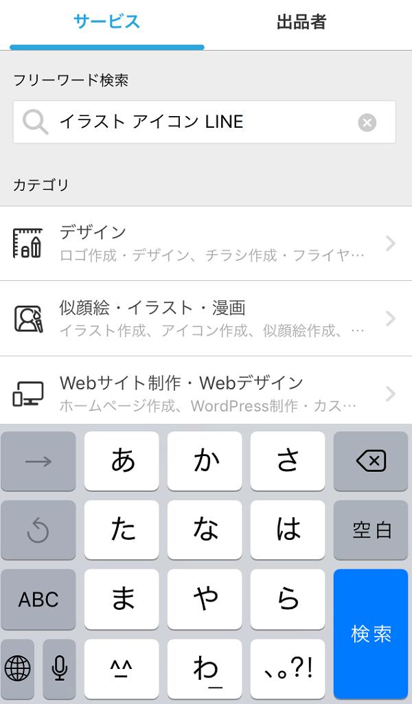アプリ版ココナラのサービス検索欄