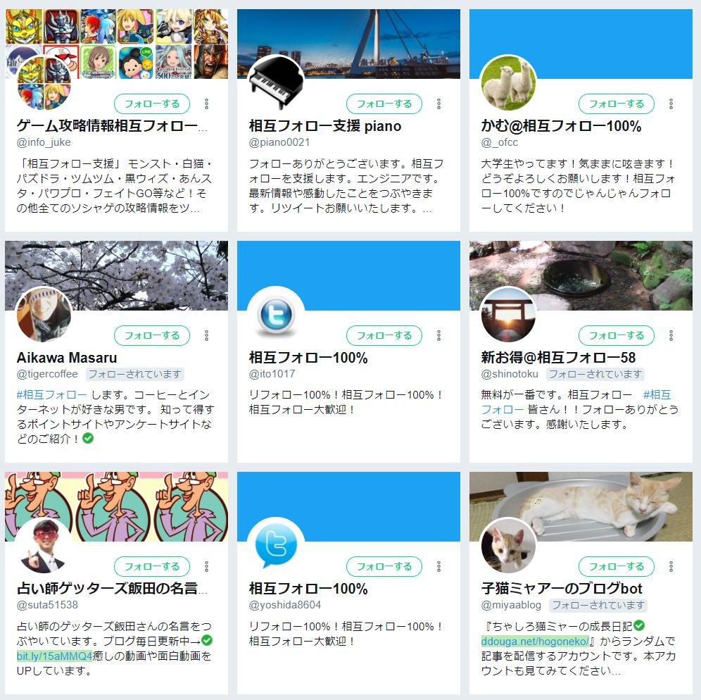 Twitterの相互フォロー募集アカウント