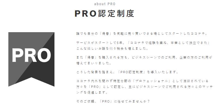 ココナラ PRO認定制度