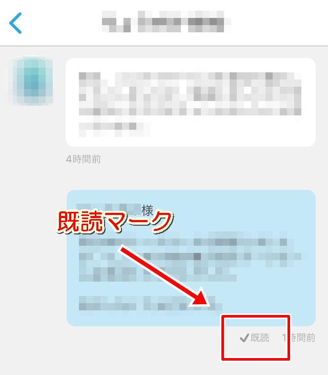 アプリ版ココナラのダイレクトメッセージ既読マーク