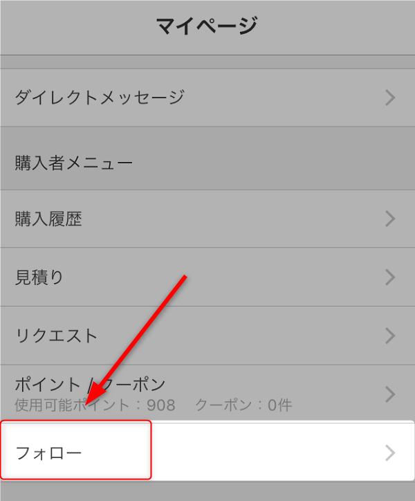 アプリ版ココナラマイページのフォロー