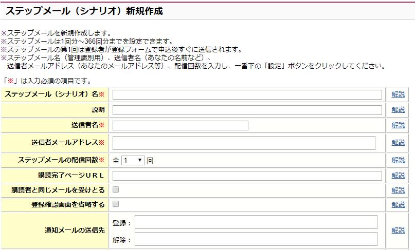 アスメル ステップメール作成画面