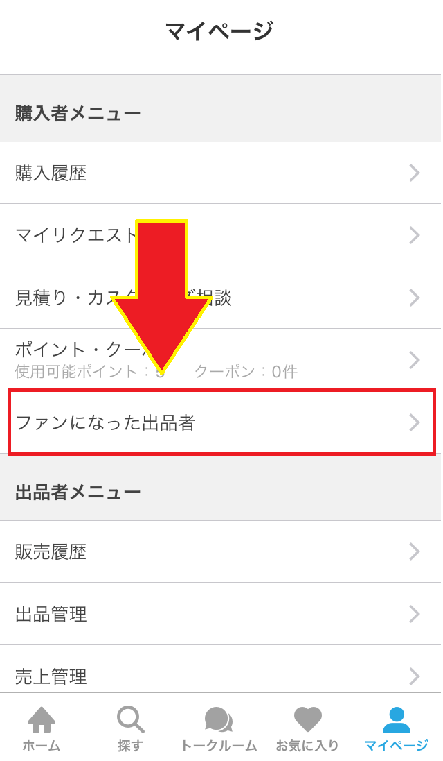 アプリ版ココナラのマイページ