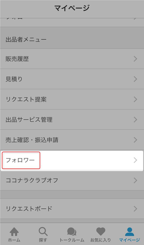 アプリ版ココナラのフォロワー