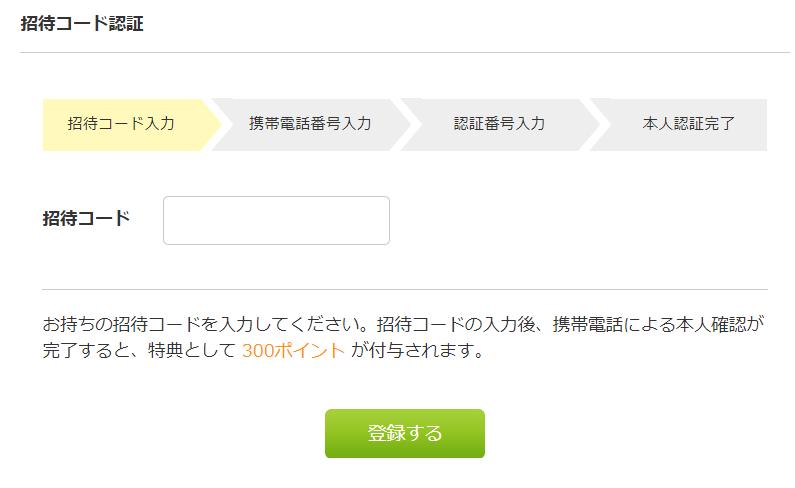 招待コード認証ページ