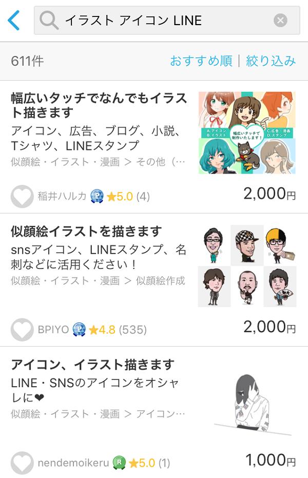 アプリ版ココナラのサービス検索結果