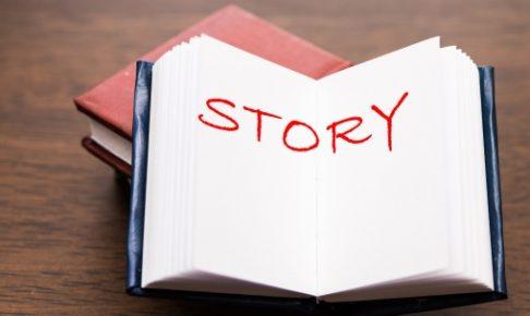STORYと書かれた本