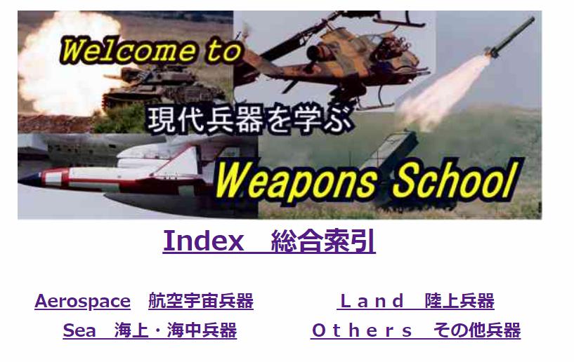Wepons School