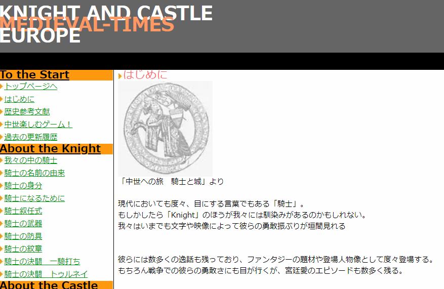 中世ヨーロッパの騎士と城
