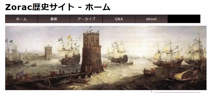 Zorac歴史サイト