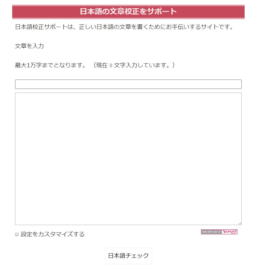 日本語校正サポート