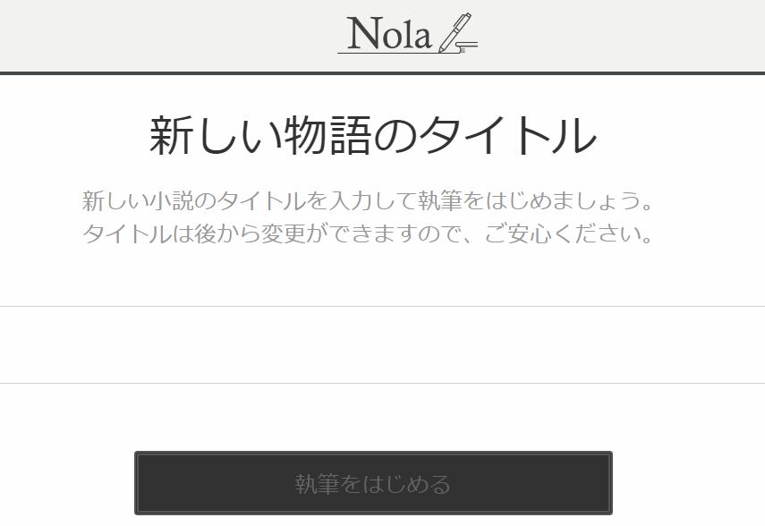 nola 物語タイトル