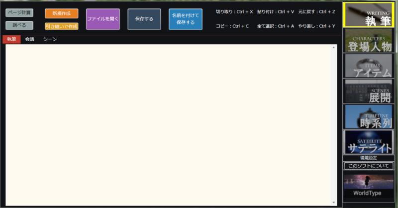 ArtOfWordsトップ画面