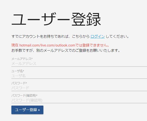 WorldType ユーザー登録1
