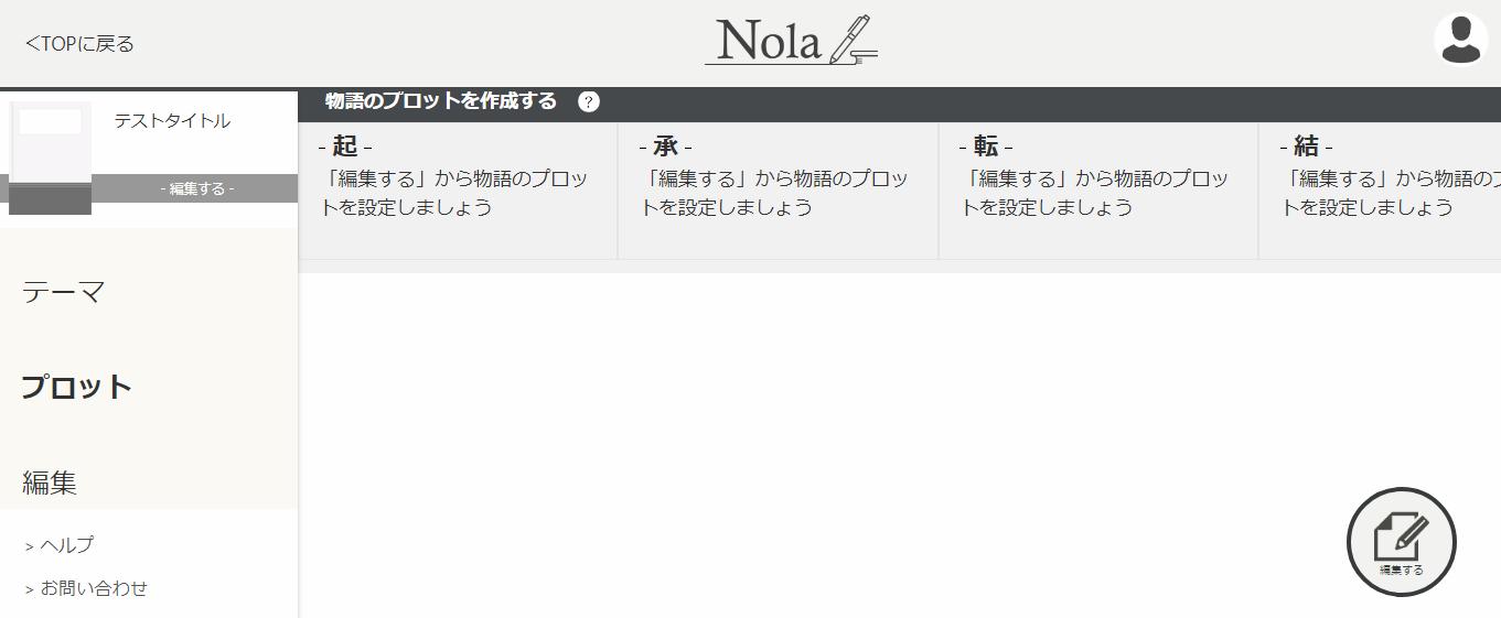 Nola マイページ