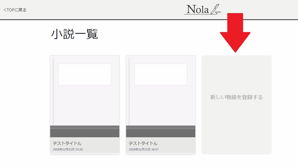 Nola 小説の新規作成