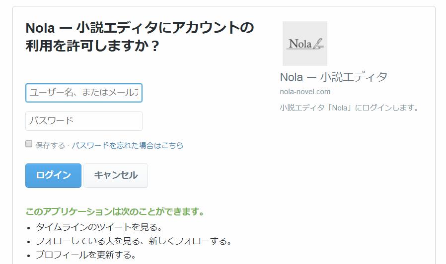 nola アプリ認証