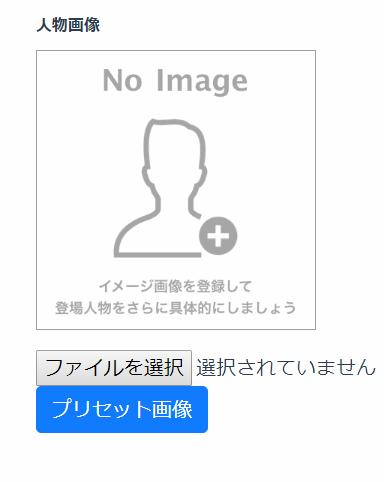 Nola 登場人物の画像設定