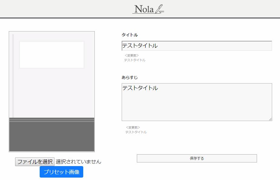Nola タイトルとあらすじ編集画面