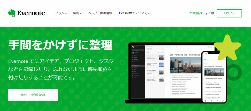 evernote トップページ