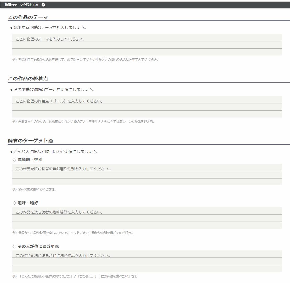 Nola テーマ編集画面
