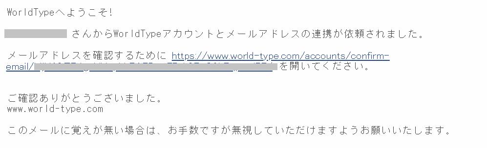 WorkFlowy 受信メール