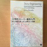 工学的ストーリー創作入門