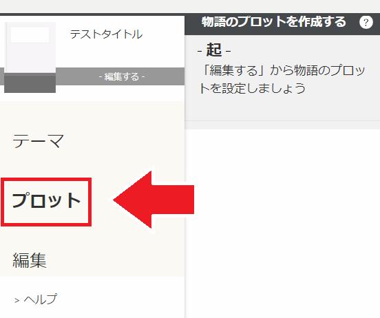Nola マイページ プロット選択