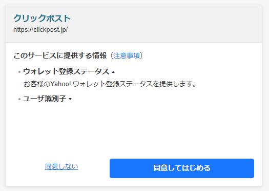 Yahooウォレット登録ステータス