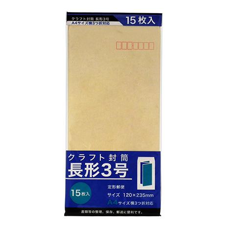 クラフト封筒