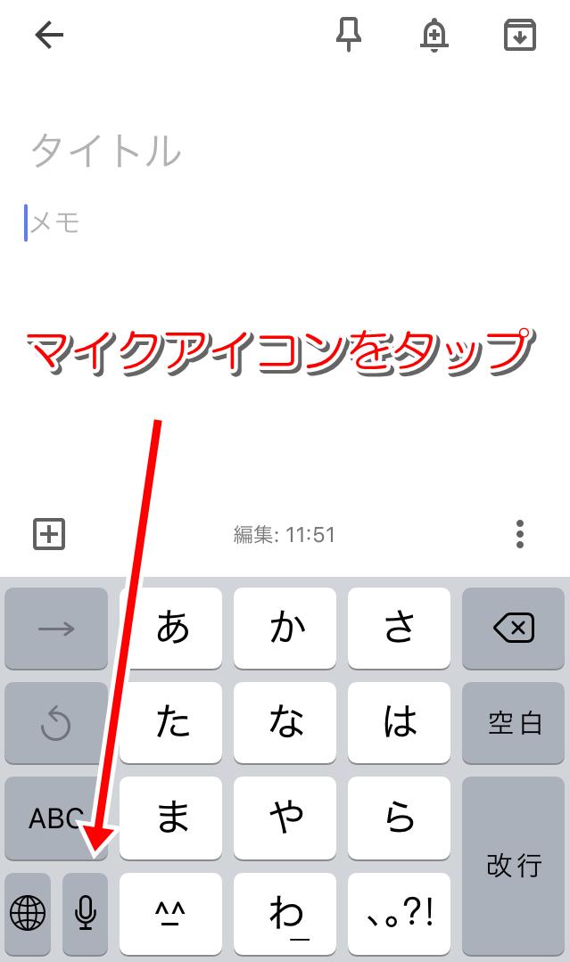 google keep メモ画面