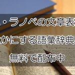 語彙辞典サムネイル